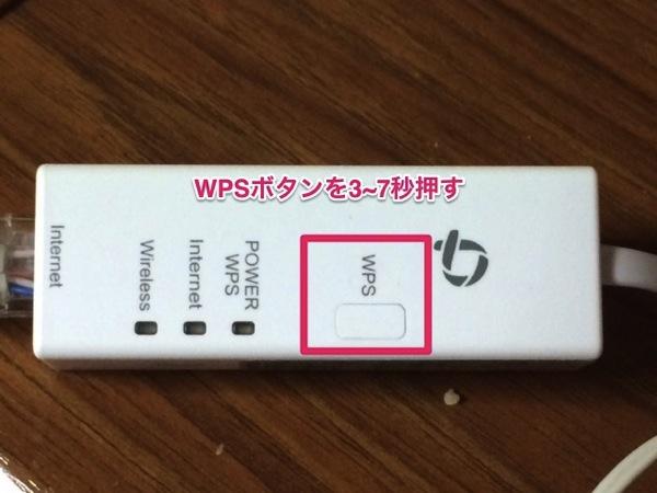 有線LANから無線LANに