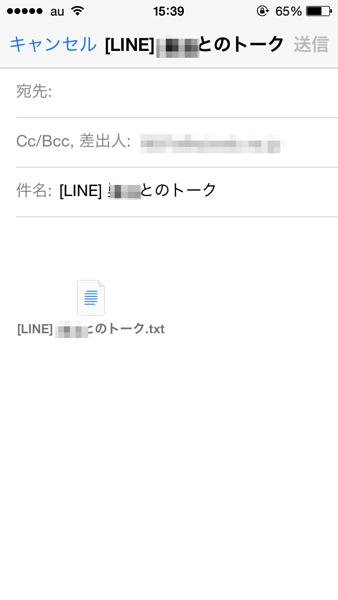 LINEでトーク履歴を保存する方法