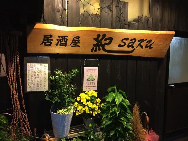 上山市の居酒屋「紀saku」