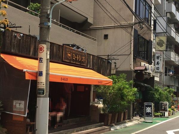 五反田のミート矢澤