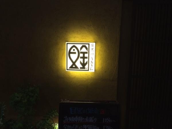 五反田の魚金