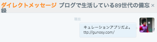 TwitterダイレクトメッセージでのURLが送れない