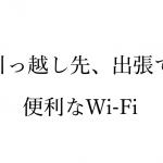 【口コミ・評判】wifiレンタル屋さんを利用してわかった返却方法と延長ルール