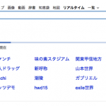 Yahoo!のリアルタイム検索が便利!気象情報や速報を簡単に追う事ができます!