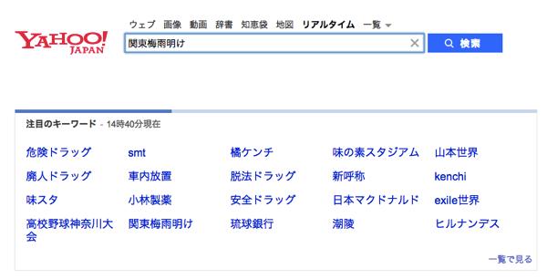 yahooのリアルタイム検索