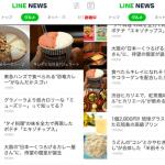 【アプリ】話題のグルメ情報をメモしておくならLINE NEWSとSmartNewsで決まりだよな