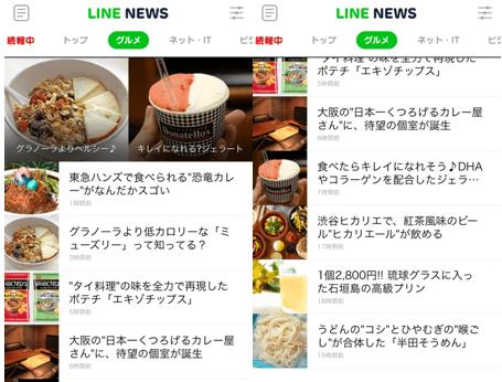 LINEとSmart NEWSでグルメ情報を取得