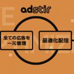 収益向上に期待!スマホサイトに広告配信SSP「AdStir」を導入しました!