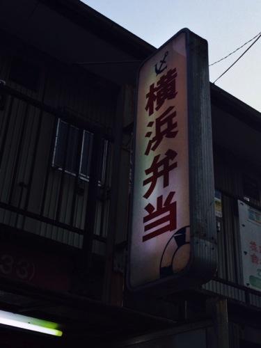 横浜国立大学前の横浜弁当