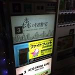 渋谷「森の図書室」はお酒を飲みながら本が読める!癒されるのでおすすめ