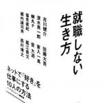 既卒や第二新卒で就職できないと人生終わるみたいな日本の風潮なんなの?