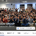 VOYAGE GROUP採用メディアの評判がすごい!社内の雰囲気が伝わってくる