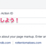 ブログ記事のタイトルやアイキャッチ画像を変更してもFacebook上で反映されない時の対処法