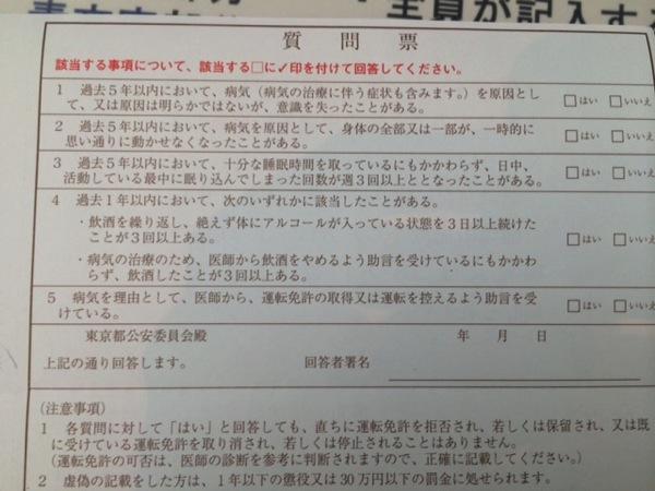 鮫洲運転免許試験場での免許更新