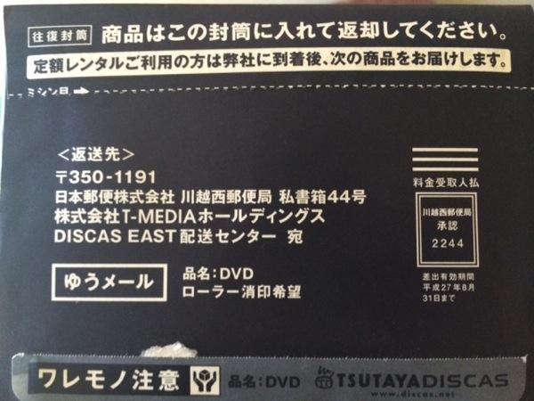 TSUTAYAのネット宅配レンタル