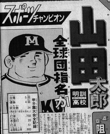 山田太郎の打率