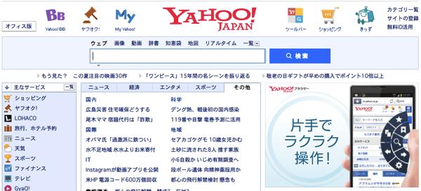 Yahooの初期デザイン