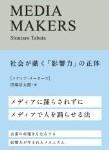「ストック・フロー」の概念を理解すればブログのアクセスを伸ばせそう by 田端 信太郎著「MEDIA MAKERS」