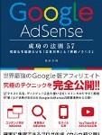「Google AdSense 成功の法則 57」はブログで解像度の高い文章を書くための参考書だ!