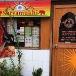 【大崎】スルヤムキなら豚肉の塊がでかいインドカレーを食べられます