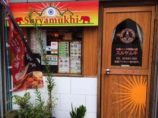 大崎にあるインドカレー「スルヤムキ」