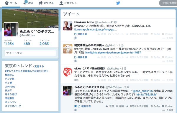 Twitterの初期画像デザイン