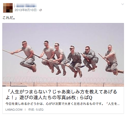 facebookで1年前の今日を振り返る事ができる