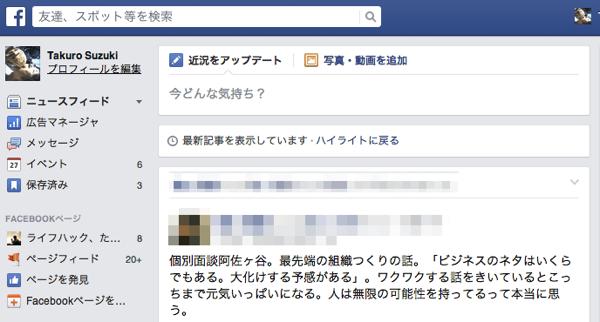 Facebookのデザイン