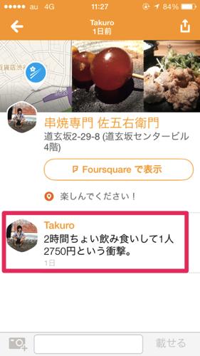 instagramとswarmを利用して飲食店の記録を作成