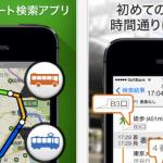 NAVITIMEの乗り換え案内なら調べた経路をiPhoneカレンダーに登録できて通知も送れる!