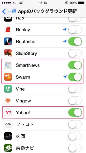 アプリのバックグラウンド通信を防止する方法
