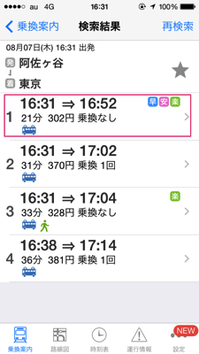 NAVITIMEの乗り換え案内からiPhoneのスケジュールに登録