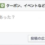 Facebookページで予約投稿する方法