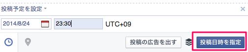 Facebookページで時間を指定して予約投稿する方法