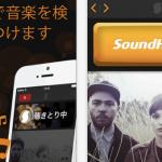 ロックフェスで流れている曲名をすぐ調べられる「SoundHound」で音楽との出会いを楽しもう!