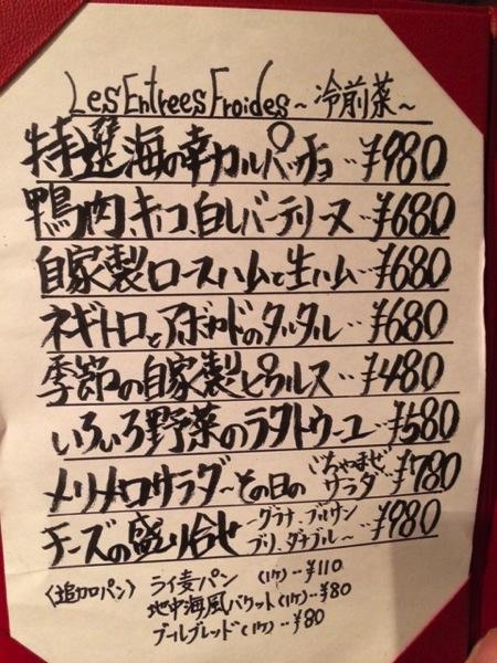 びすとろ UOKIN 五反田店