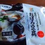 夏にピッタリ!セブンイレブンの「豆乳といっしょに食べるおぼろ豆腐」は冷や奴を超えるのでは?