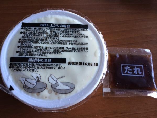 セブンイレブンのおぼろ豆腐が夏にピッタリ
