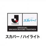【Jリーグ好きに朗報】YouTubeで試合のダイジェストが見れる!各チームの公式チャンネルをチェック
