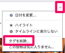 facebookのレイバンのタグ付けスパムを削除