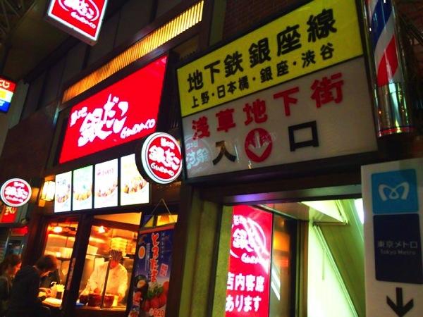 浅草のタイ料理「モンティー」が美味しすぎる