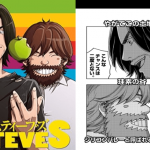 斬新!Amazonでの連載漫画「STEVES」の先進的なスタイルが参考になる