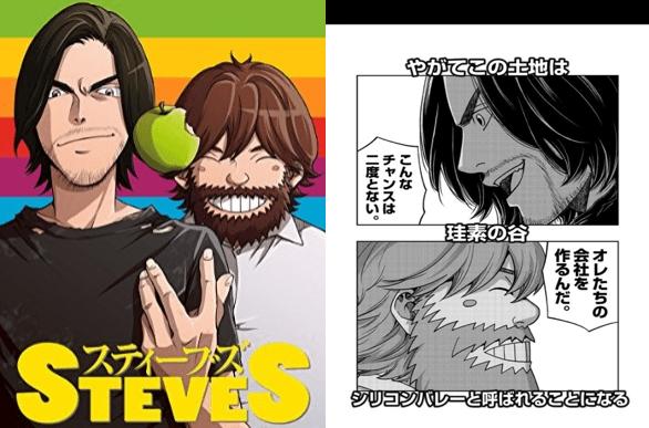 ジョブズとウォズのストーリーを漫画化した「STEVES」が面白い