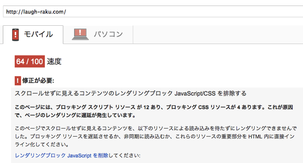pagespeed insightで問題解決