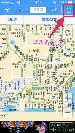 Googleマップと渋滞ナビで渋滞を回避