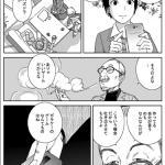 Kindleで1000万円稼いだ漫画家の「ヒットが読めないから、好きな事を書くしかない」が意味するもの