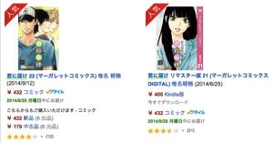 高身長女子のあるある漫画『富士山さんは思春期』が空き地の空き地をついていて面白い