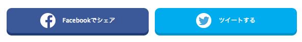 バイラルメディアのシェアボタンデザインが同じ