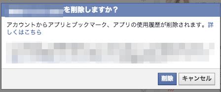 facebookのレイバンのタグ付けスパム