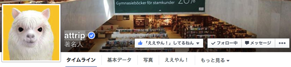 facebookページ運用で参考になるattrip